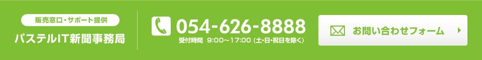 [販売窓口・サポート提供]パステルIT新聞事務局 電話:054-626-8888(受付時間 9:00~17:00 ※土・日・祝日を除く) メールでのお問い合わせは「お問い合わせフォーム」より受け付けております。