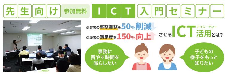 ict-seminar%ef%bc%88apps%e3%82%b5%e3%82%a4%e3%83%88%e7%89%88%ef%bc%89